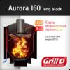 Печь для бани Grill'D Aurora 160 Long