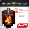 Печь для бани Grill'D Aurora 160 Window