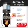 Печь для бани Grill'D Aurora 160 TRIO Long